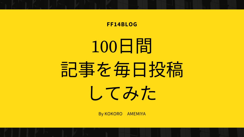 Ff14 ブログ