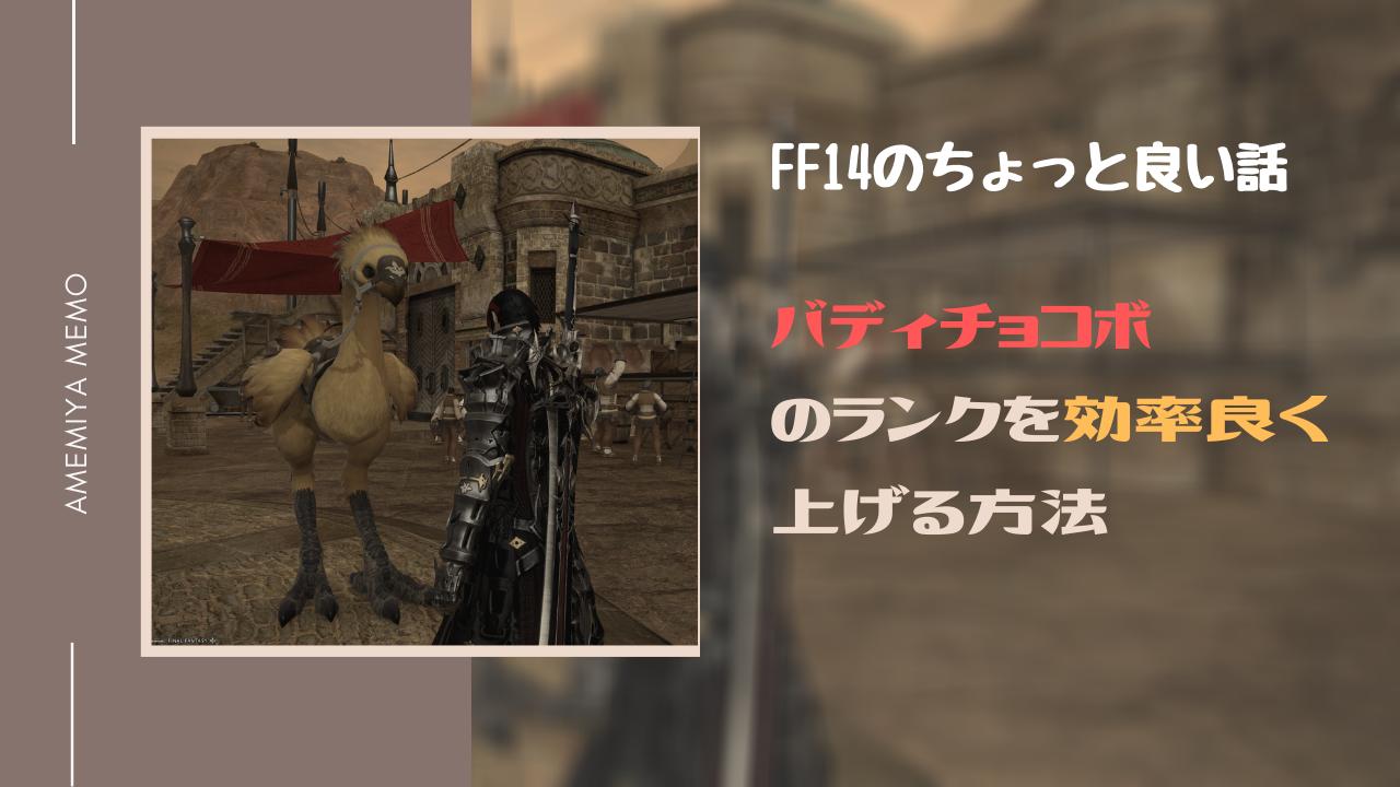 上げ Ff14 ソロ レベル